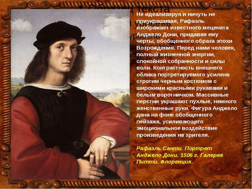 Не идеализируя и ничуть не приукрашивая, Рафаэль изображает известного мецена...