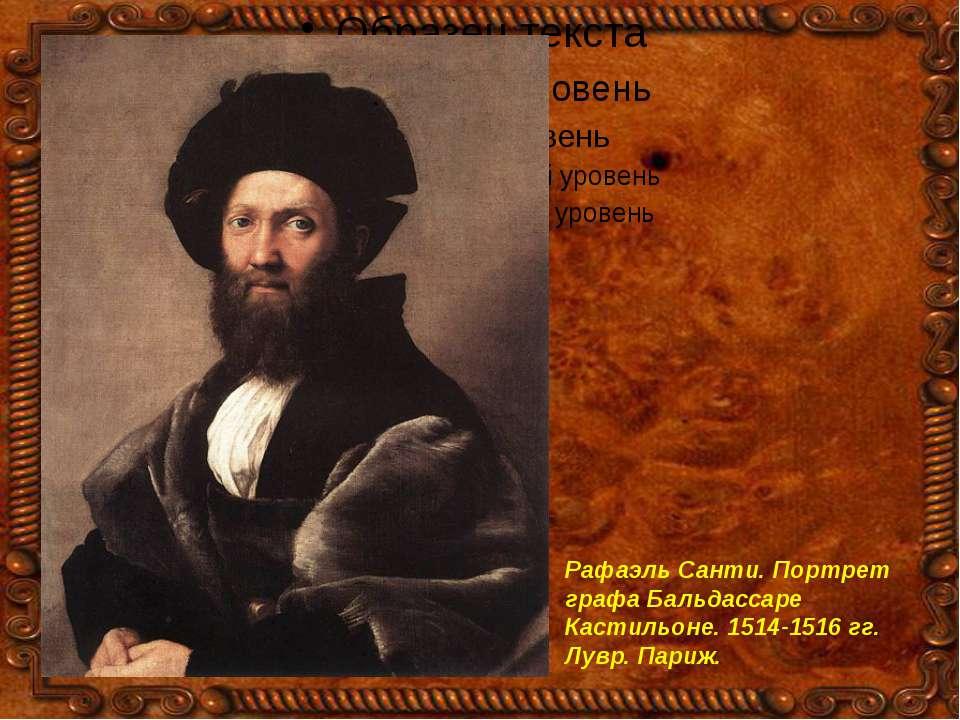 Рафаэль Санти. Портрет графа Бальдассаре Кастильоне. 1514-1516 гг. Лувр. Париж.