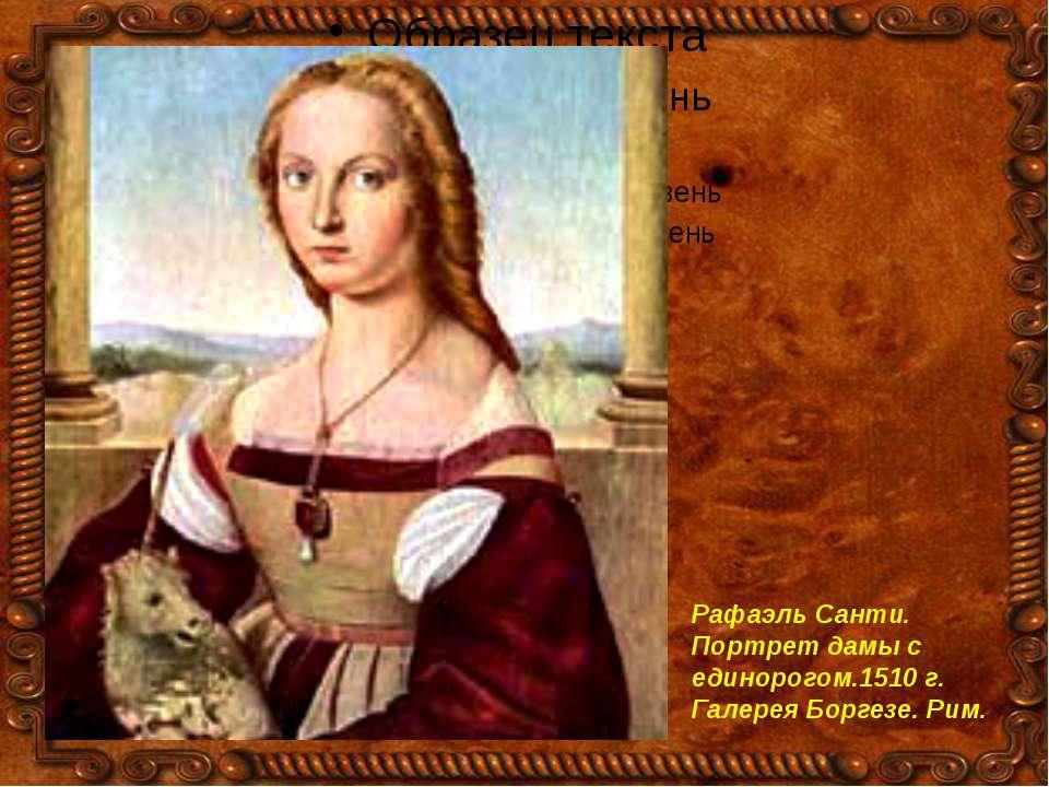 Рафаэль Санти. Портрет дамы с единорогом.1510 г. Галерея Боргезе. Рим.