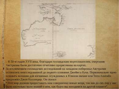 . К 50-м годам XVII века, благодаря голландским мореплавателям, очертания Авс...