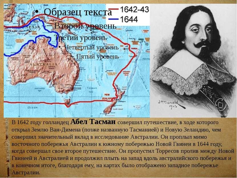 В 1642 году голландец Абел Тасман совершил путешествие, в ходе которого откры...