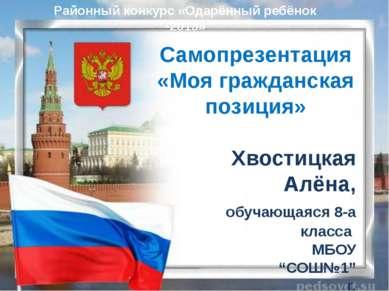 Самопрезентация «Моя гражданская позиция» Хвостицкая Алёна, обучающаяся 8-а к...