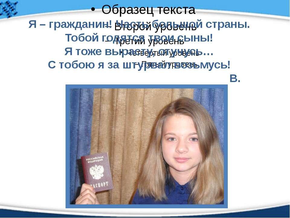 Я – гражданин! Часть большой страны. Тобой годятся твои сыны! Я тоже вырасту,...