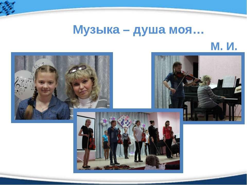 Музыка – душа моя… М. И. Глинка