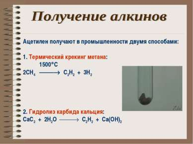 Ацетилен получают в промышленности двумя способами: 1. Термический крекинг ме...