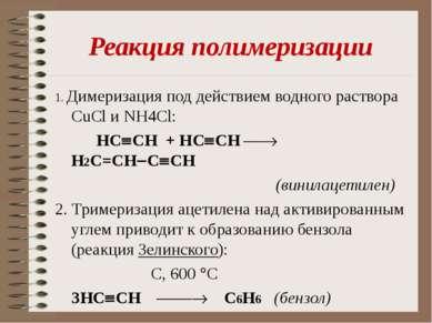 Реакция полимеризации 1. Димеризация под действием водного раствора CuCl и NH...
