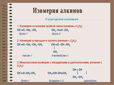 Структурная изомерия 1. Изомерия положения тройной связи (начиная с С4Н6): СН...