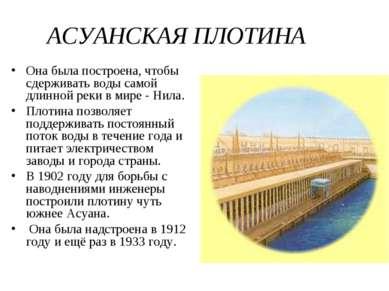 АСУАНСКАЯ ПЛОТИНА Она была построена, чтобы сдерживать воды самой длинной рек...