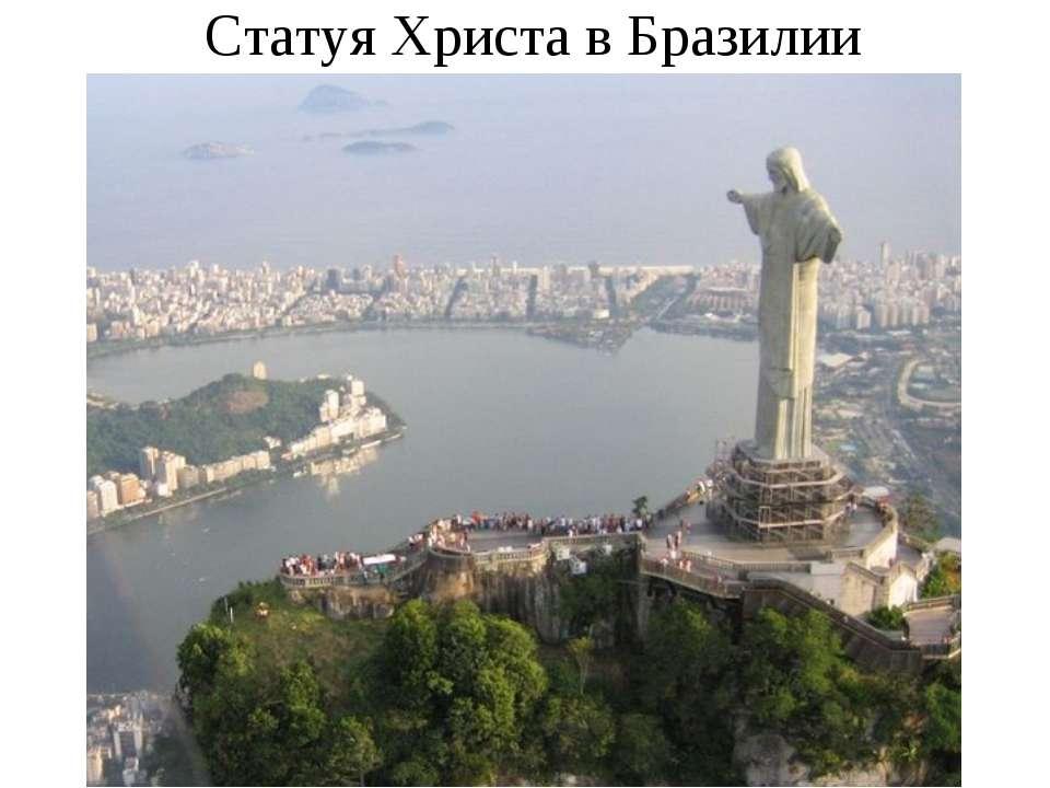 Статуя Христа в Бразилии