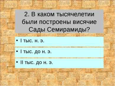 4. Современное название государства, на территории которого находились сады И...