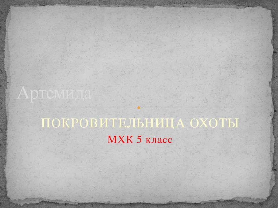 ПОКРОВИТЕЛЬНИЦА ОХОТЫ МХК 5 класс Артемида