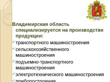 Владимирская область специализируется на производстве продукции: транспортног...