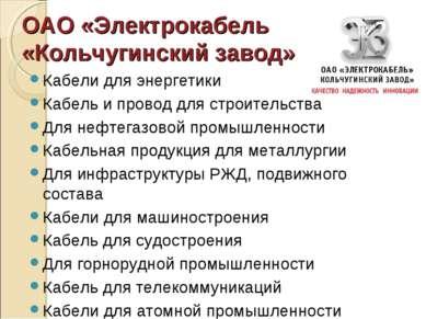ОАО «Электрокабель «Кольчугинский завод» Кабели для энергетики Кабель и прово...