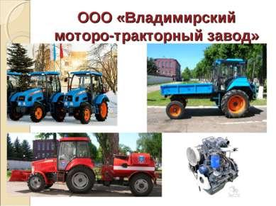 ООО «Владимирский моторо-тракторный завод»