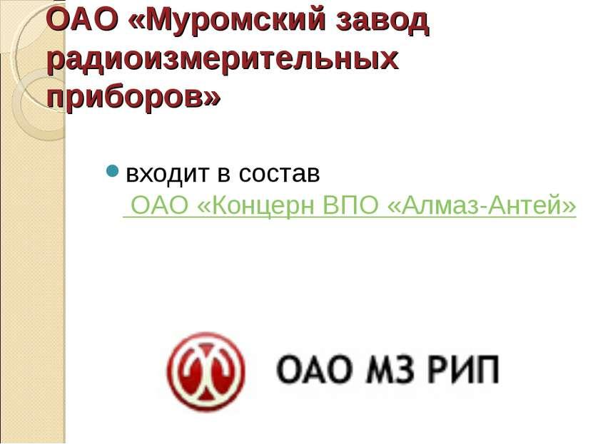 ОАО «Муромский завод радиоизмерительных приборов» входит в состав ОАО «Концер...
