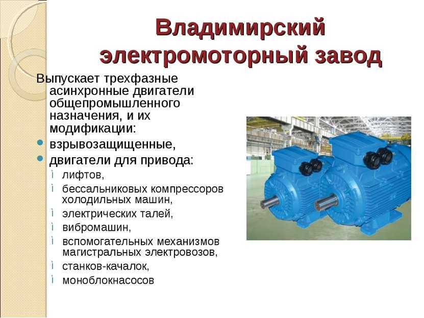 Владимирский электромоторный завод Выпускает трехфазные асинхронные двигатели...