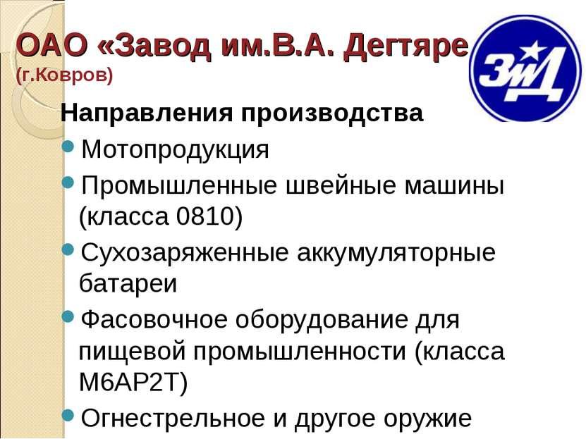 ОАО «Завод им.В.А. Дегтярева» (г.Ковров) Направления производства Мотопродукц...