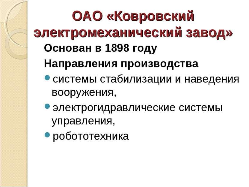 ОАО «Ковровский электромеханический завод» Основан в 1898 году Направления пр...