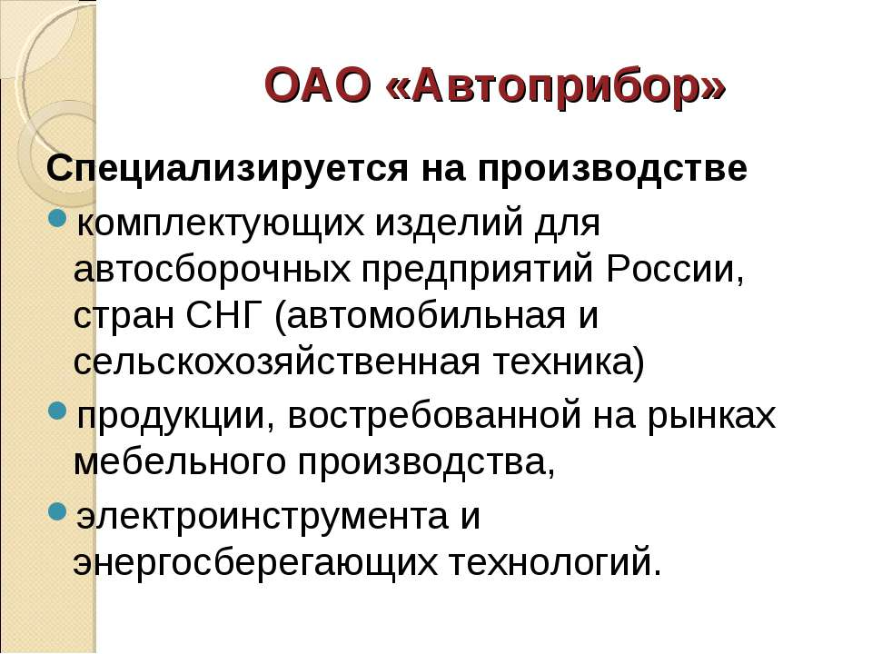 ОАО «Автоприбор» Специализируется на производстве комплектующих изделий для а...