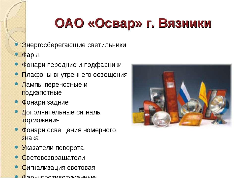 ОАО «Освар» г. Вязники Энергосберегающие светильники Фары Фонари передние и п...