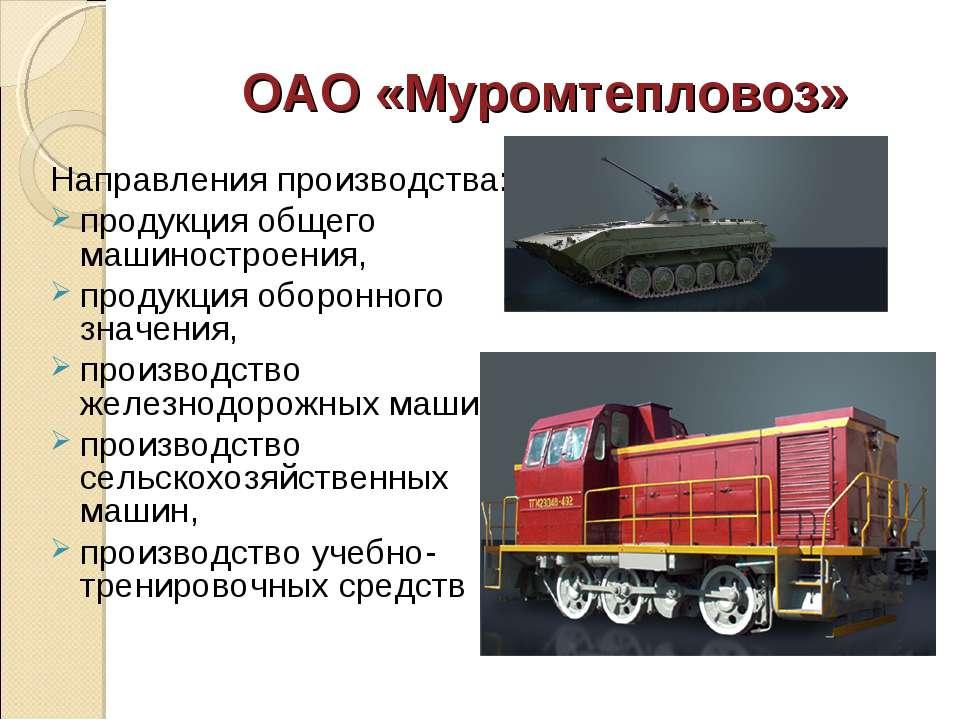 ОАО «Муромтепловоз» Направления производства: продукция общего машиностроения...