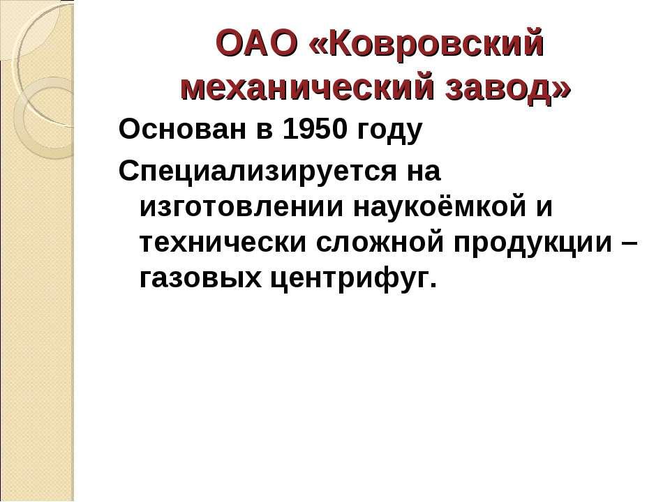ОАО «Ковровский механический завод» Основан в 1950 году Специализируется на и...