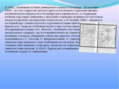 В 1908 г. Хлебников оставил университет и уехал в Петербург. 18 сентября 1908...