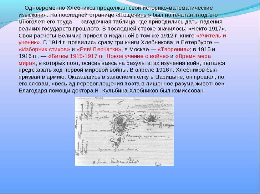 Одновременно Хлебников продолжал свои историко-математические изыскания...