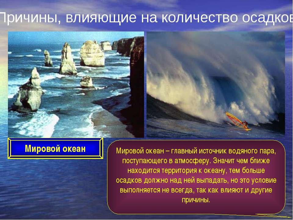 Причины, влияющие на количество осадков Мировой океан Мировой океан – главный...