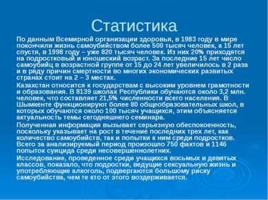 Статистика По данным Всемирной организации здоровья, в 1983 году в мире покон...