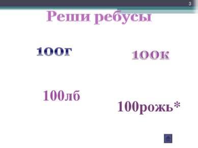 100лб 100рожь* *