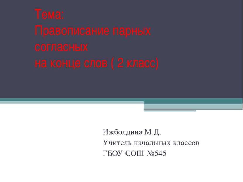 Тема: Правописание парных согласных на конце слов ( 2 класс) Ижболдина М.Д. У...
