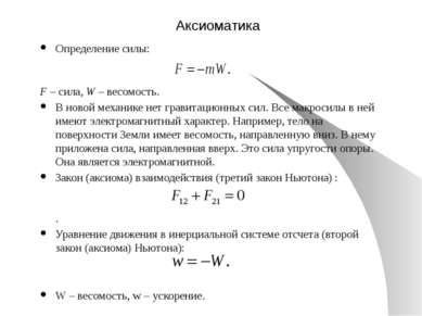 Основные законы Полевые уравнения (уравнения поля весомости) Здесь V(r) – пол...