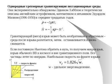 r v Скорости фронтов взрыва в различных сценариях ОНС А B C D Распределение с...