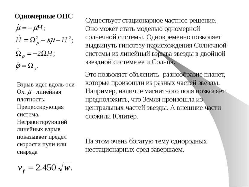 Теоретическая космическая механика Новая неоптолемеевская механика специально...