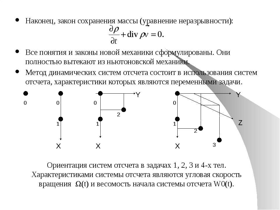 Уравнение поля весомости в неинерциальной системе отсчета Уравнение гравитаци...