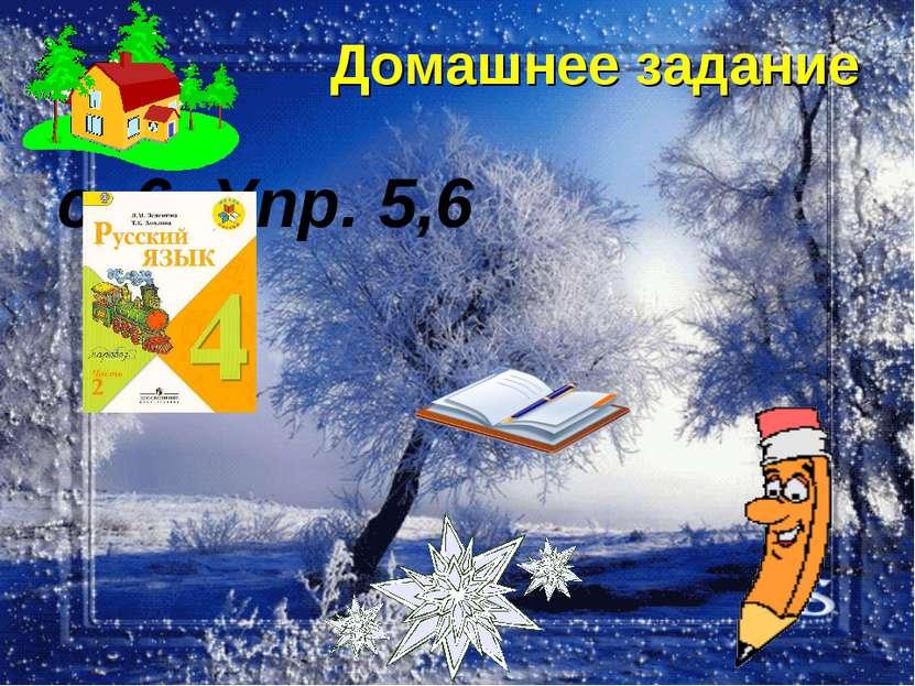 с. 6, Упр. 5,6 Домашнее задание
