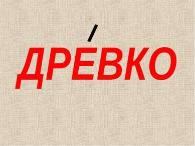 ДРЕВКО