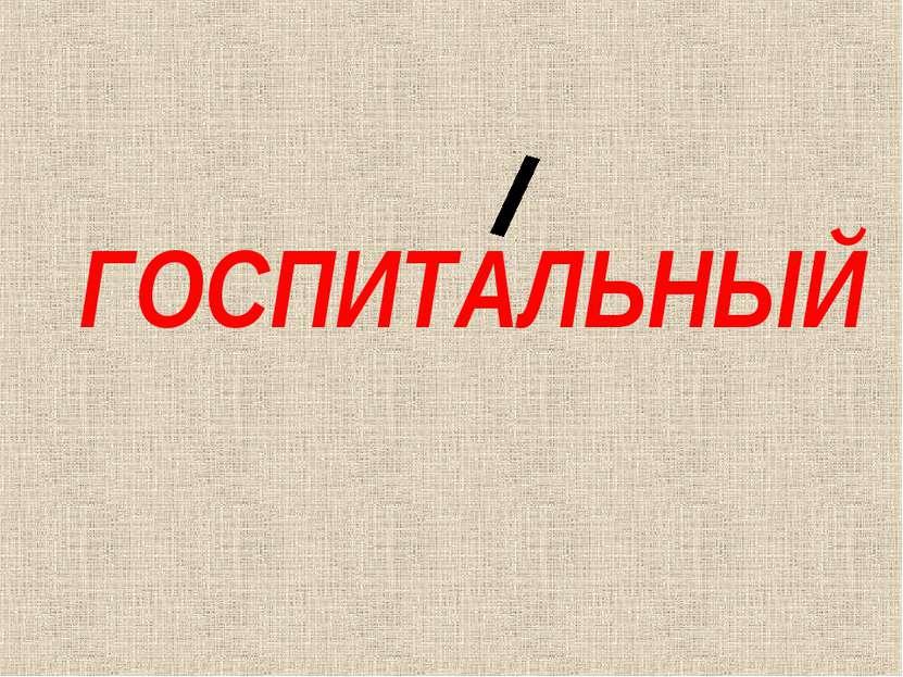 ГОСПИТАЛЬНЫЙ