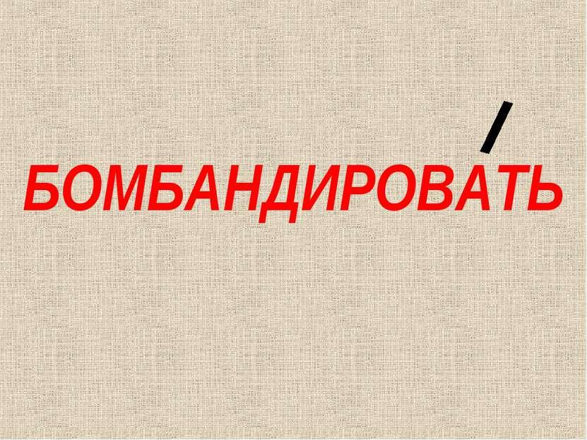 БОМБАНДИРОВАТЬ