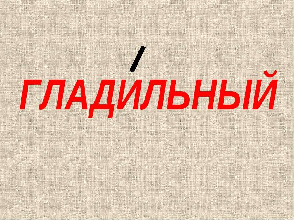 ГЛАДИЛЬНЫЙ