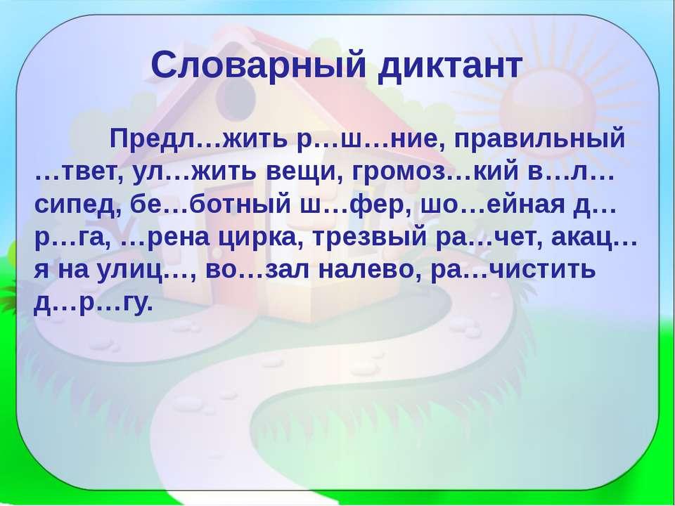 Словарный диктант Предл…жить р…ш…ние, правильный …твет, ул…жить вещи, громоз…...