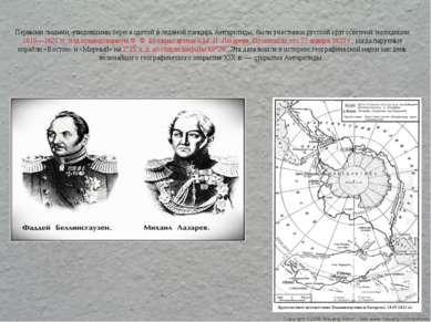 Первыми людьми, увидевшими берега одетой в ледяной панцирь Антарктиды, были у...