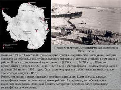 Начиная с 1955 г. Советский Союз снарядил девять антарктических экспедиций, к...