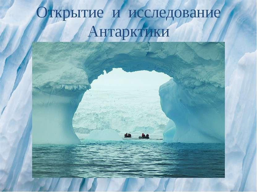 Открытие и исследование Антарктики