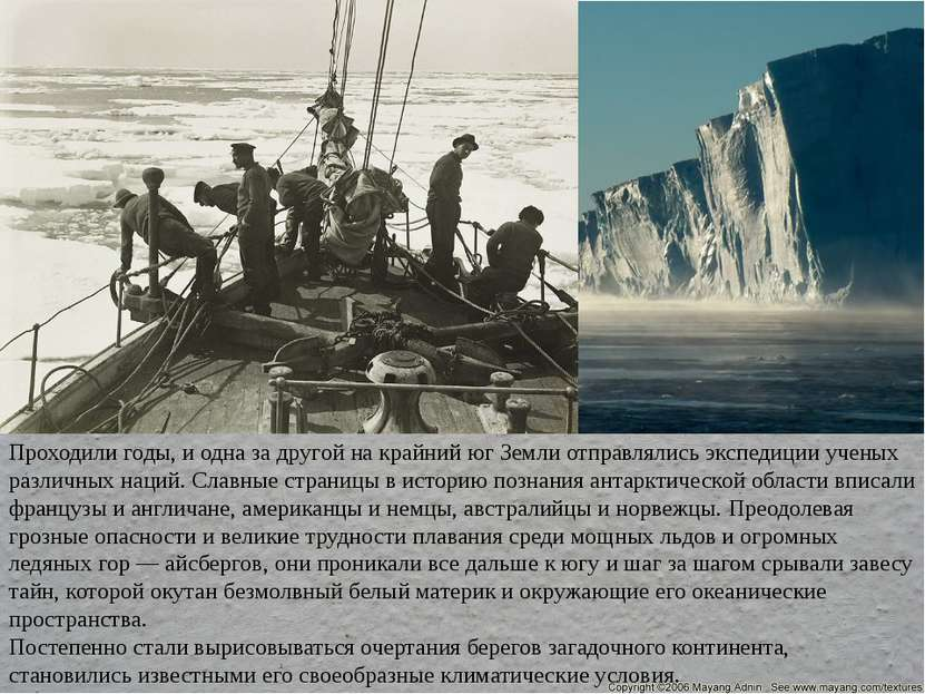 Проходили годы, и одна за другой на крайний юг Земли отправлялись экспедиции ...