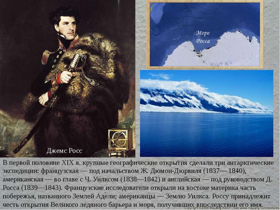 В первой половине XIX в. крупные географические открытия сделали три антаркти...