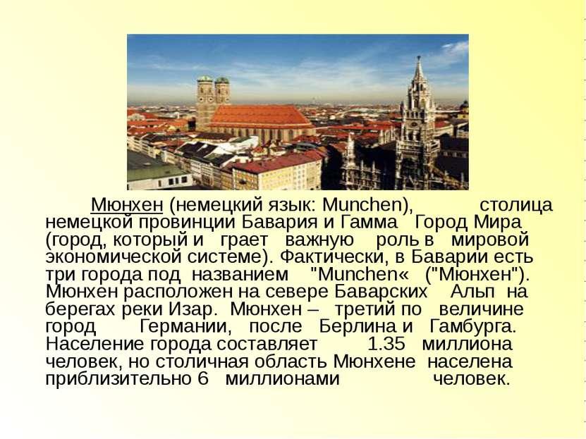 Мюнхен (немецкий язык: Munchen), столица немецкой провинции Бавария и Гамма Г...
