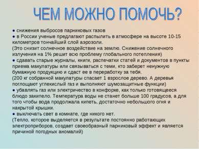 ● снижения выбросов парниковых газов ● в России ученые предлагают распылить в...