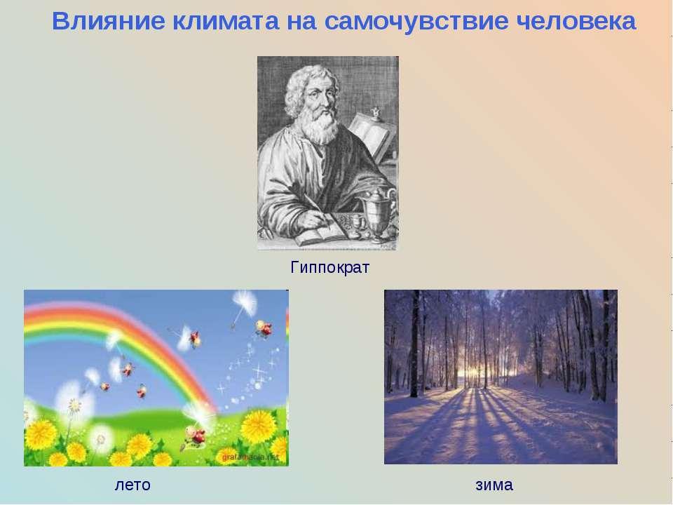 Влияние климата на самочувствие человека Гиппократ лето зима